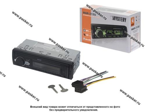 Автомагнитола MYSTERY USB/SD/MMC 4х50Вт MAR-212U
