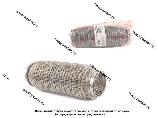 Гофра глушителя 50x230 Garde 3х слойная Knitting G50230K