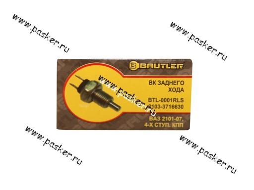 ВК заднего хода 2101-07 4-х ступ КПП BAUTLER ВК415  BTL-0001RLS