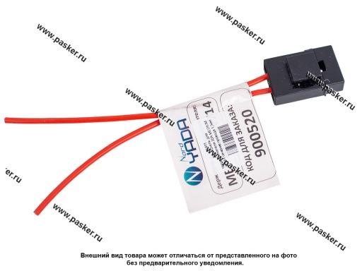 Держатель для предохранителя 30А MEDIUM W714 сечение провода 1,3мм Nord YADA