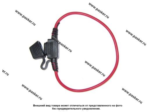 Держатель для предохранителя 30А MINI W707 сечение провода 1,3мм Nord YADA