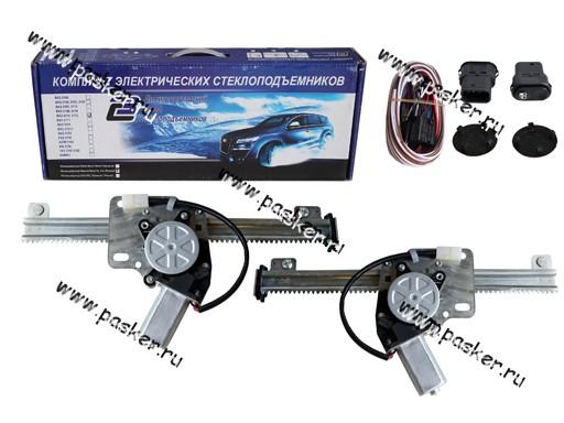 Стеклоподъемники электрические ДЗС 2110-12, 2170 Priora задние с электромонтаж. комплектом 2шт