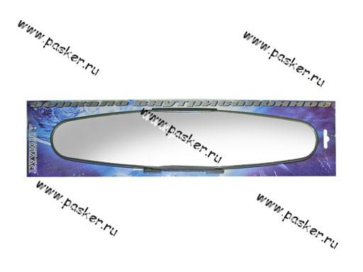 Зеркало панорамное Орион-330 в блистере