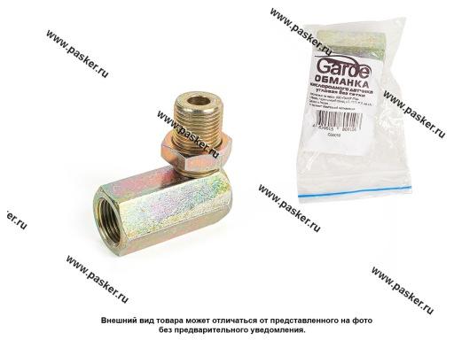 Обманка кислородного датчика Garde угловая без сетки G00050