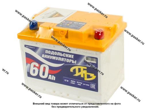 Аккумулятор Подольские Аккумуляторы 60Ач EN450/510 242х175х190 обр/п П203845