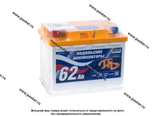 Аккумулятор Подольские Аккумуляторы 62Ач EN480/530 242х175х190 П203480
