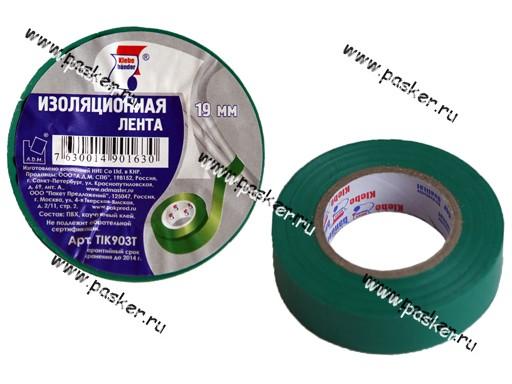 Изолента Klebebander 19мм Х20м 130мкм ПВХ зеленая