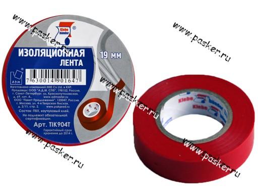 Изолента Klebebander 19мм Х20м 130мкм ПВХ красная