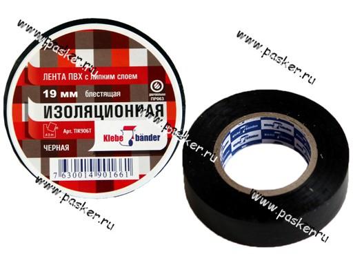 Изолента Klebebander 19мм Х20м 130мкм ПВХ черная