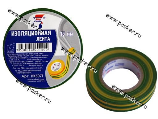 Изолента Klebebander 15мм Х20м 130мкм ПВХ желто зеленая