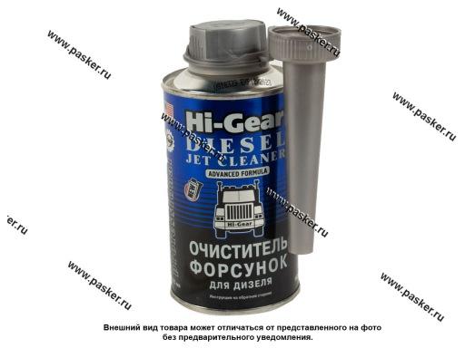 Очиститель форсунок дизеля HI-GEAR 3416 325мл