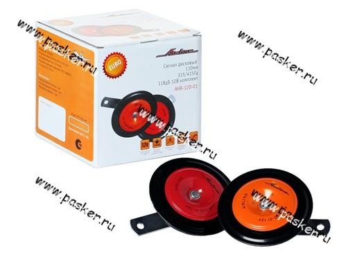 Сигнал универсальный AIRLINE 110мм 315/415Гц 118дБ 12В дисковый комплект AHR-12D-01