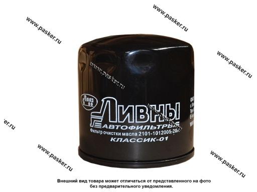 Фильтр масляный 2101-07 Ливны 2101-1012005-20А