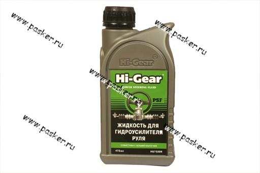 Жидкость ГУР HI-GEAR HG7039R 473мл желтая