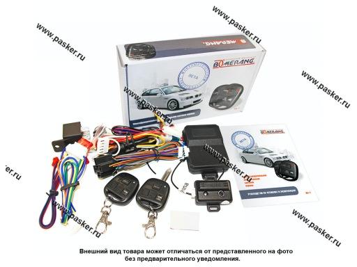Автосигнализация Boomerang Betta line4 турбо-таймер брелок под ключ зажигания