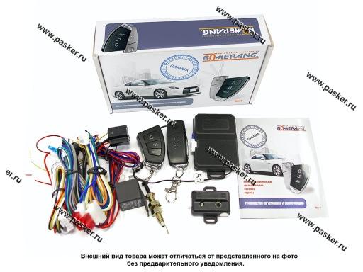 Автосигнализация Boomerang Gamma line4 турбо-таймер брелок под выкидной ключ зажига