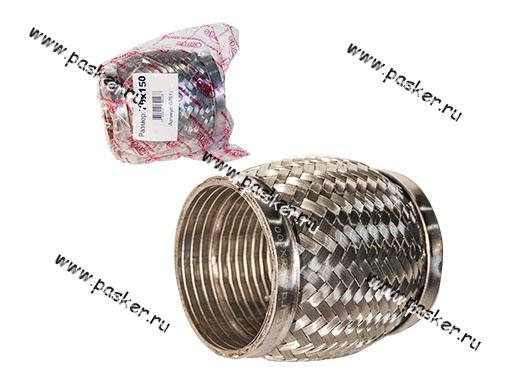 Гофра глушителя 76x150 Garde 3х слойная Interloсk G76150