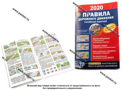 Книга Учебное пособие Правила Дорожного Движения