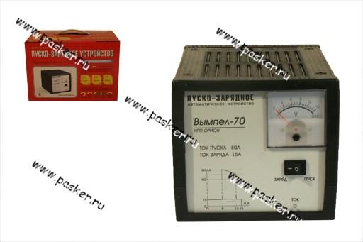 Зарядно-пусковое устройство Вымпел -70