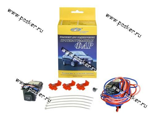 Комплект для подключения п/т фар 2108-099
