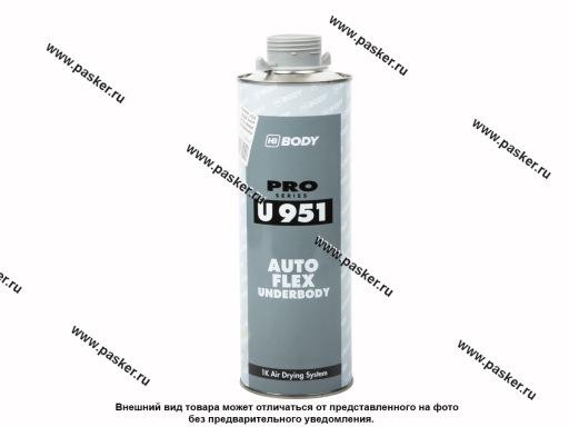 Антикоррозийное покрытие HB BODY Autoflex 951 серый 1л