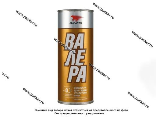 Жидкость ГУР ВМПАВТО ВАЛЕРА 1л -40°C желтая
