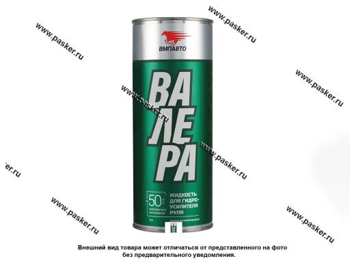 Жидкость ГУР ВМПАВТО ВАЛЕРА 1л -50°C зеленая