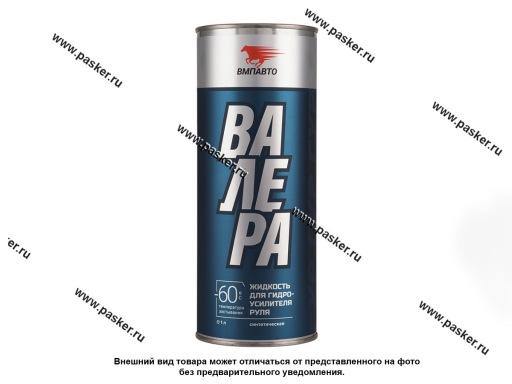 Жидкость ГУР ВМПАВТО ВАЛЕРА 1л -60°C зеленая