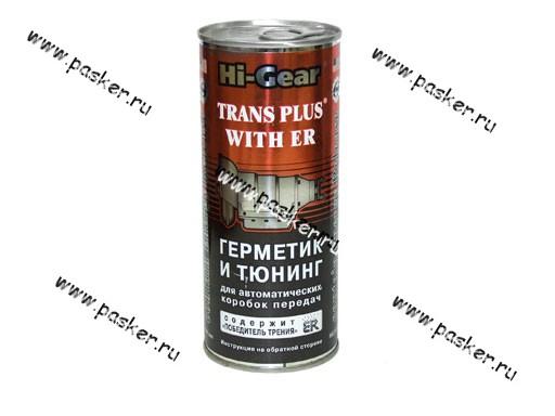 Герметик и тюнинг для АКПП HI-GEAR 7015 444мл с ER
