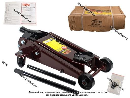 Домкрат гидравлический  3т Garde подкатной Professional series 135-495мм DGP030PB