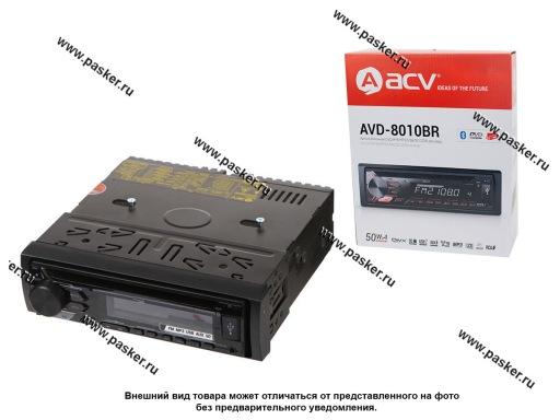 Автомагнитола ACV DVD/FM/MP3/USB/SD AVD-8010BR