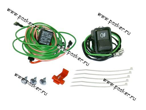 Комплект для подключения п/т фар 2101-07