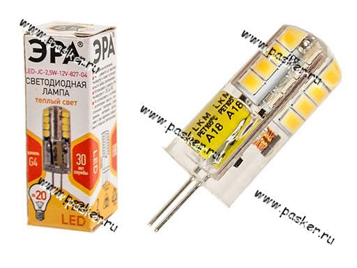 Лампа светодиодная ЭРА LED smd JC-2,5w-827-G4 мягкий желтый свет