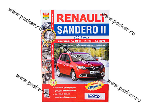 Книга Renault Sandero 2 с 14г руководство по ремонту цв фото Мир Автокниг