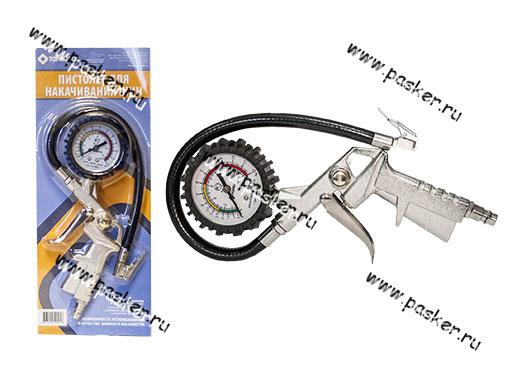 Пистолет для подкачки колес с манометром 1-12бар ИзмериТ