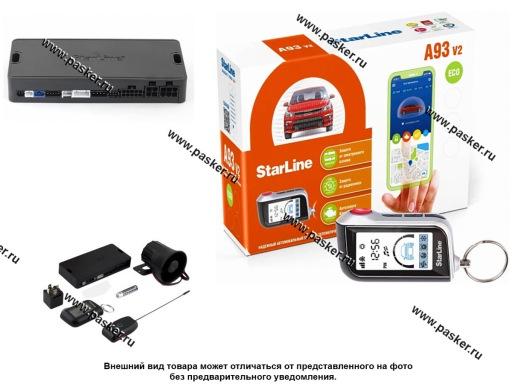 Автосигнализация StarLine A93 ECO ж/к обратная связь автозапуск