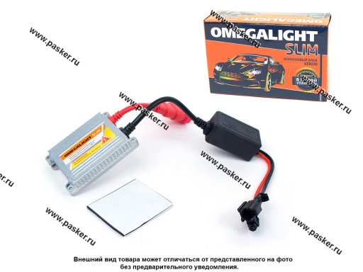 Блок розжига для ксенона Omegalight Slim