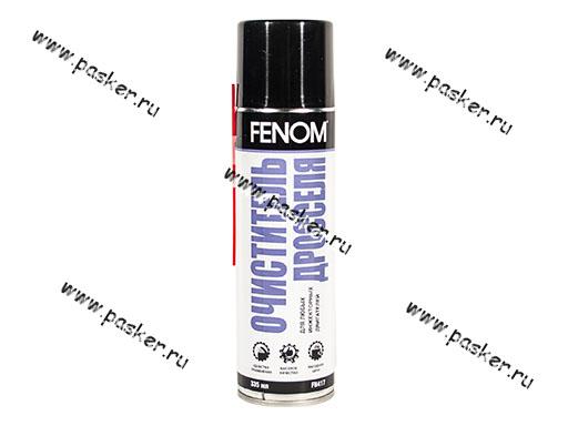Очиститель дроссельной заслонки FENOM FN417 335мл/190гр аэрозоль