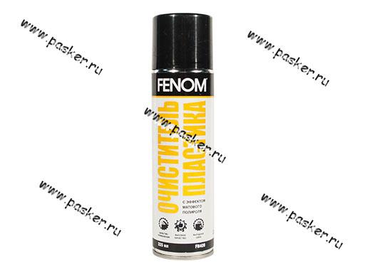 Очиститель пластика FENOM FN409 335мл аэрозоль