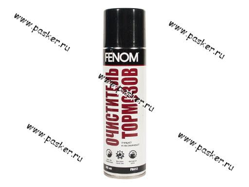 Очиститель тормозной системы FENOM FN412 335мл аэрозоль