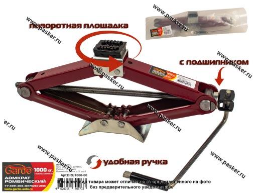 Домкрат ромбический винтовой универсальный Garde 1000кг 100-400мм