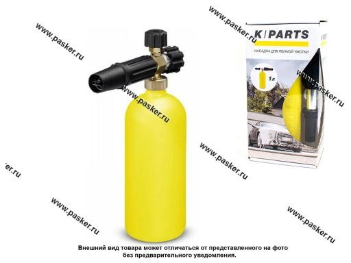 Мойка KARCHER Насадка к пистолету для распыления моющего средства 1л алюминиевая 9.837-960.0