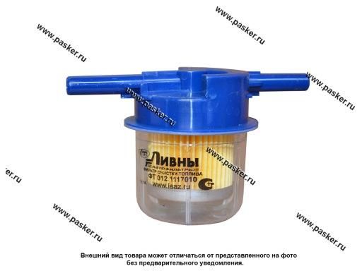 Фильтр топливный 2101-099 Волга Ливны ФТ012-1117010 с отстойником
