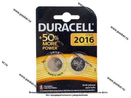 Батарейка DURACELL CR2016 2BL для брелока сигнализации