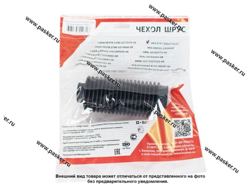 Кожук защитный карданного вала УАЗ-3151 БРПласт полиуретан