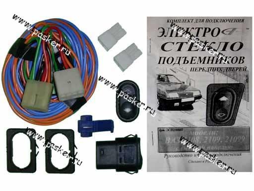 Комплект для подключения электростеклоподъемников 2108-099 передние двери выс панель