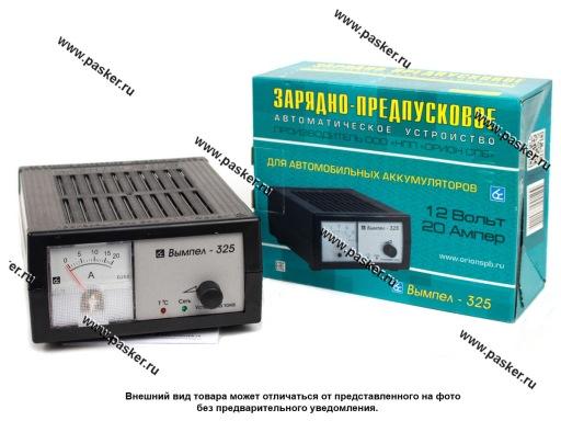 Зарядное устройство Вымпел  PW-325