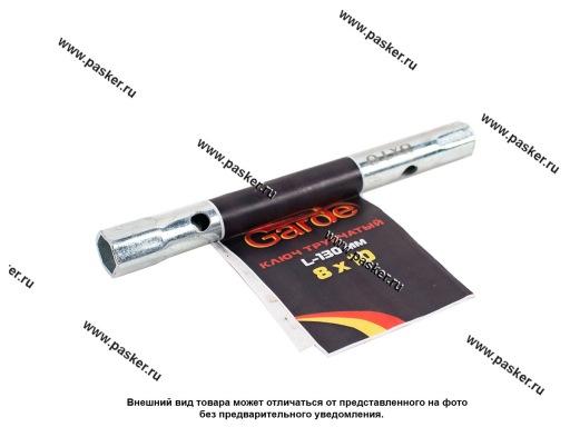 Ключ трубчатый  8х10 130мм Garde G1810