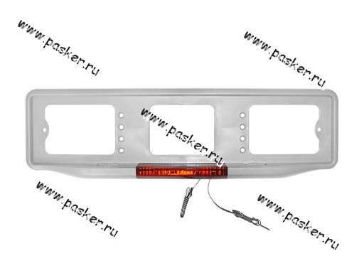 Рамка заднего номерного знака подсветка со стоп-сигналом белая АВ005-б
