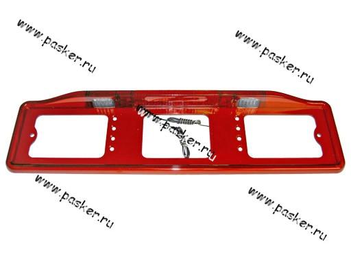 Рамка заднего номерного знака подсветка со стоп-сигналом красная АВ005-кр